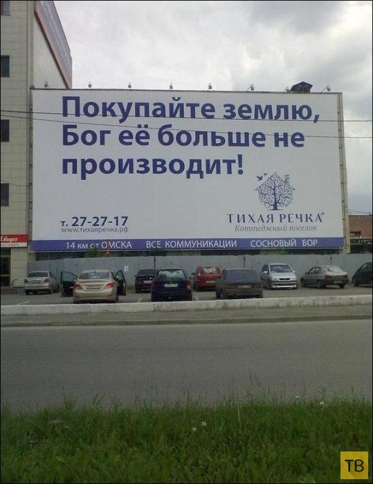 Народные маразмы - реклама и объявления, часть 197 (22 фото)