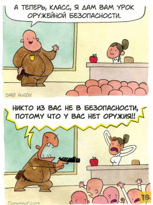 Веселые комиксы и карикатуры, часть 210 (17 фото)