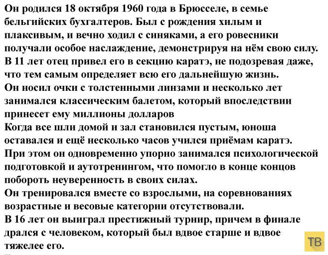 Жан-Клод Ван Дамм - от хилого мальчика до кумира миллионов! (5 фото)