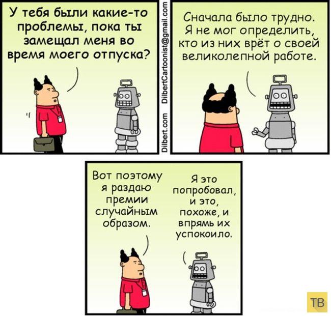 Веселые комиксы и карикатуры, часть 211 (15 фото)