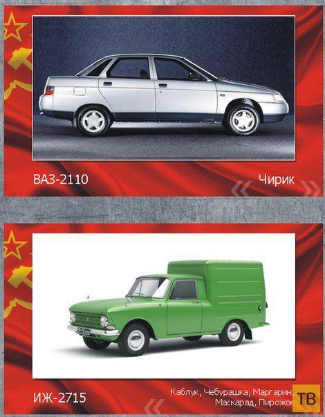Ласковые прозвища отечественных автомобилей (10 фото)