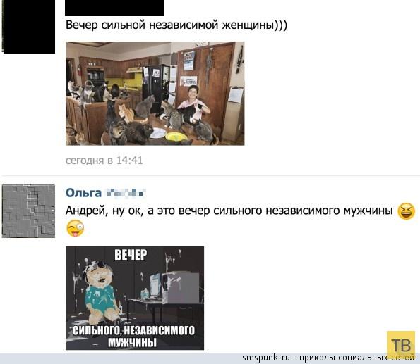 Прикольные комментарии из социальных сетей, часть 230 (30 фото)