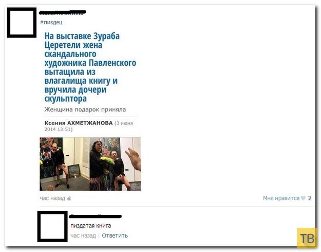 Прикольные комментарии из социальных сетей, часть 231 (24 фото)