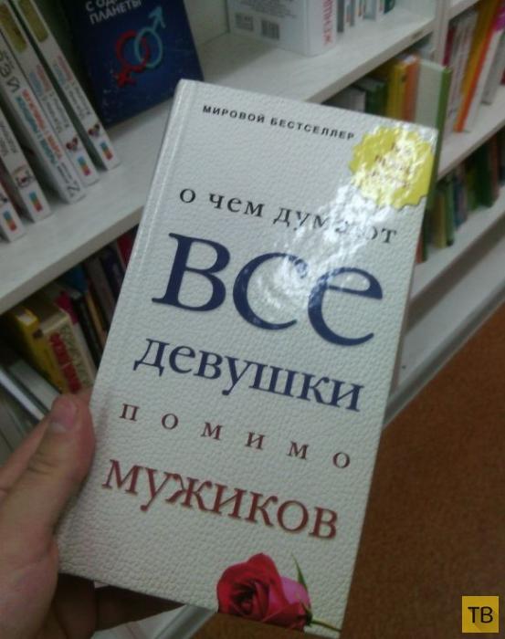Гениальная книга (3 фото)