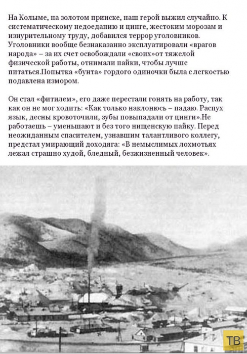 Нелегкая судьба Сергея Королева (13 фото)