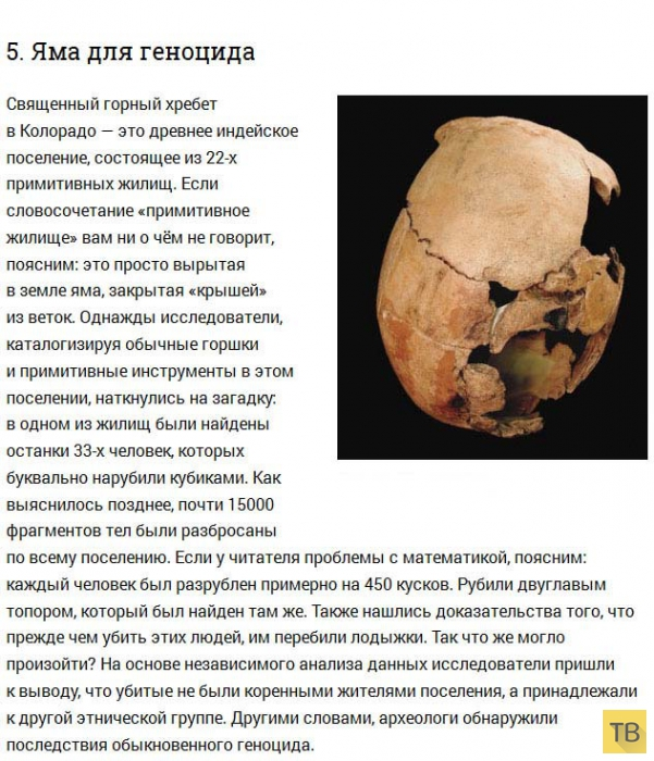 Топ 6: Страшные находки археологов (13 фото)