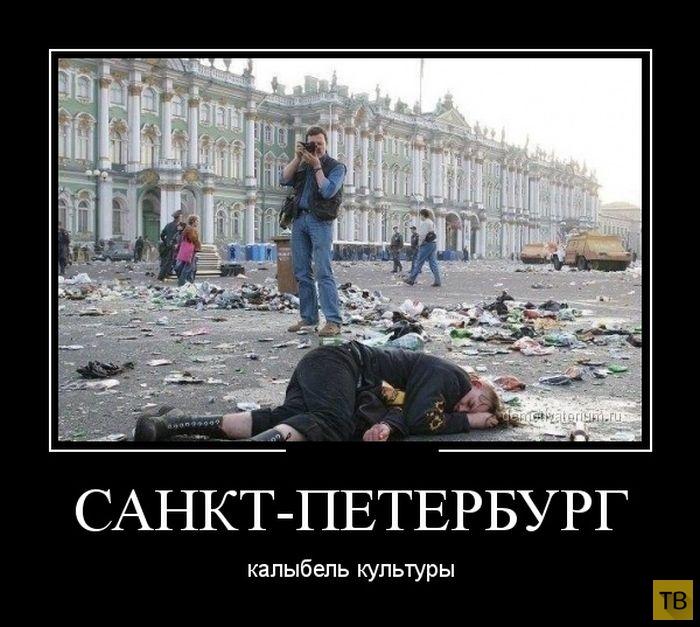 Смешные картинки санкт-петербург