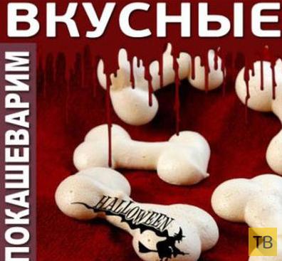 Вкусные кости на Хэллоуин своими руками (14 фото)