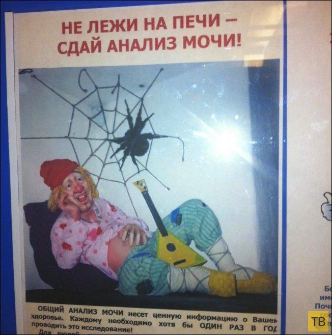 Прикольные надписи и объявления из поликлиник и больниц (20 фото)