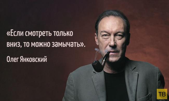 Гениальные цитаты Олега Янковского (3 фото)
