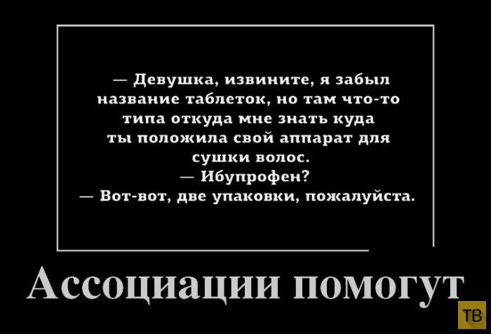 Подборка демотиваторов 3. 10. 2014 (32 фото)
