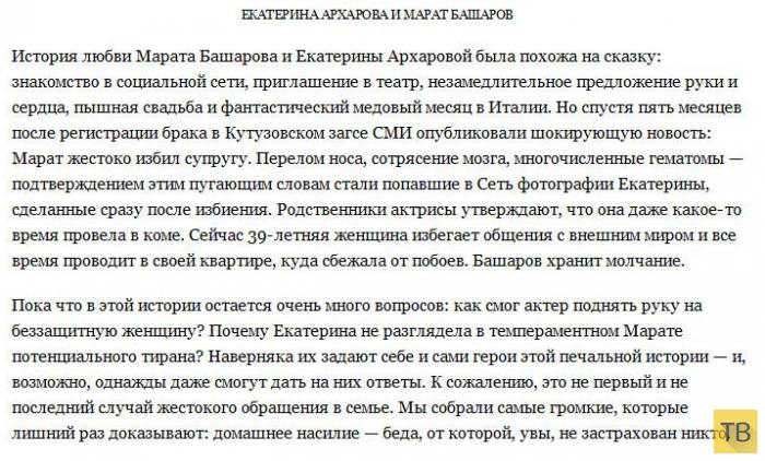 """Мужчины-тираны среди """"звезд"""" (9 фото)"""
