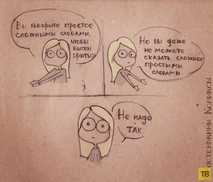 Настенькины комиксы (28 фото)