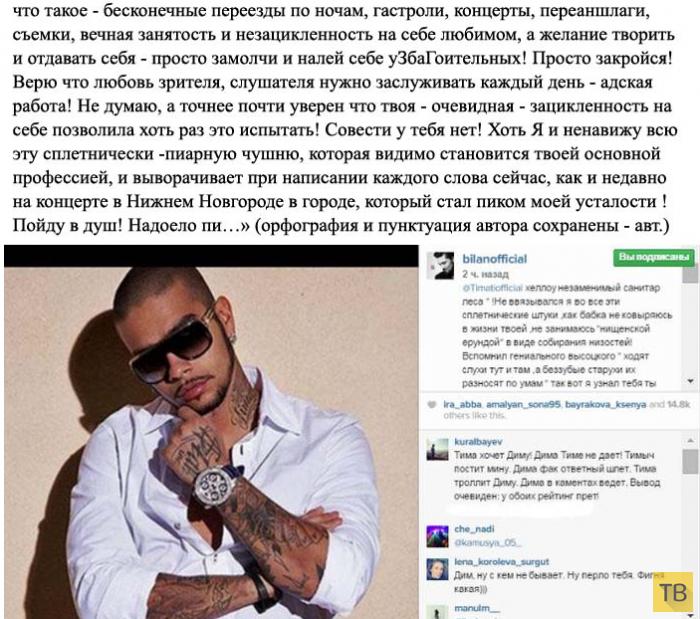 Скандальное заявление Тимати по поводу недомогания Димы Билана на концерте в Нижнем Новгороде (6 фото)