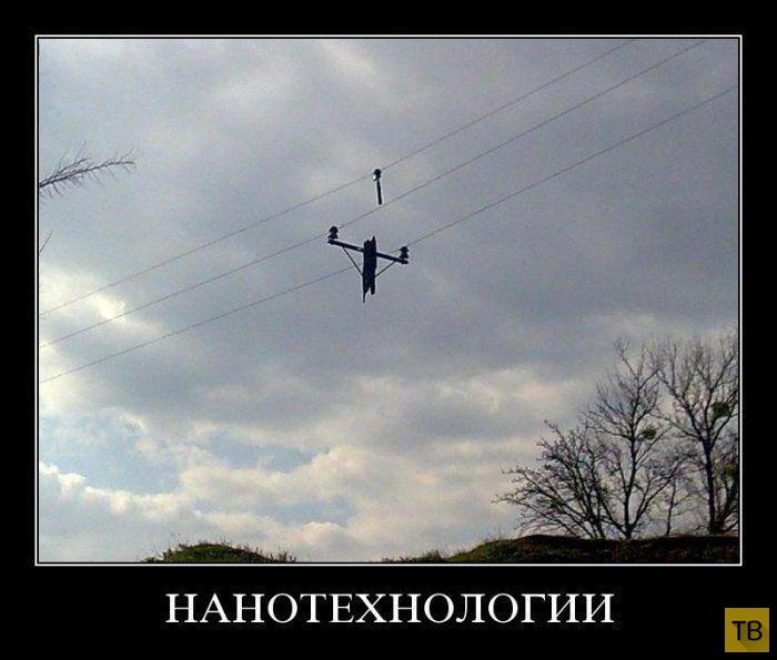 Подборка демотиваторов 11. 11. 2014 (30 фото)