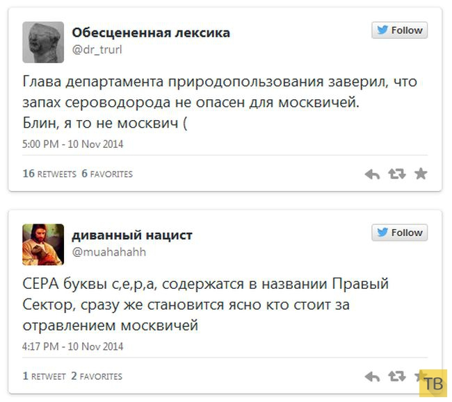 Москву заполнил запах сероводорода (17 фото)
