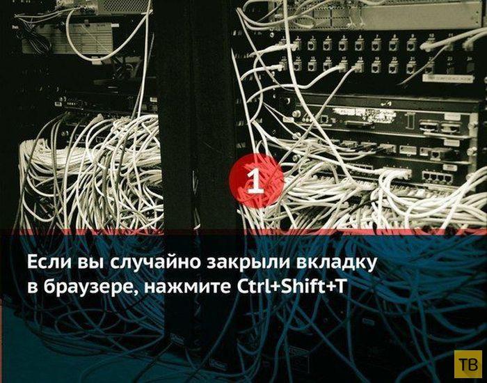 Топ 11: Лайфхаки для упрощения работы с компьютером (9 фото)