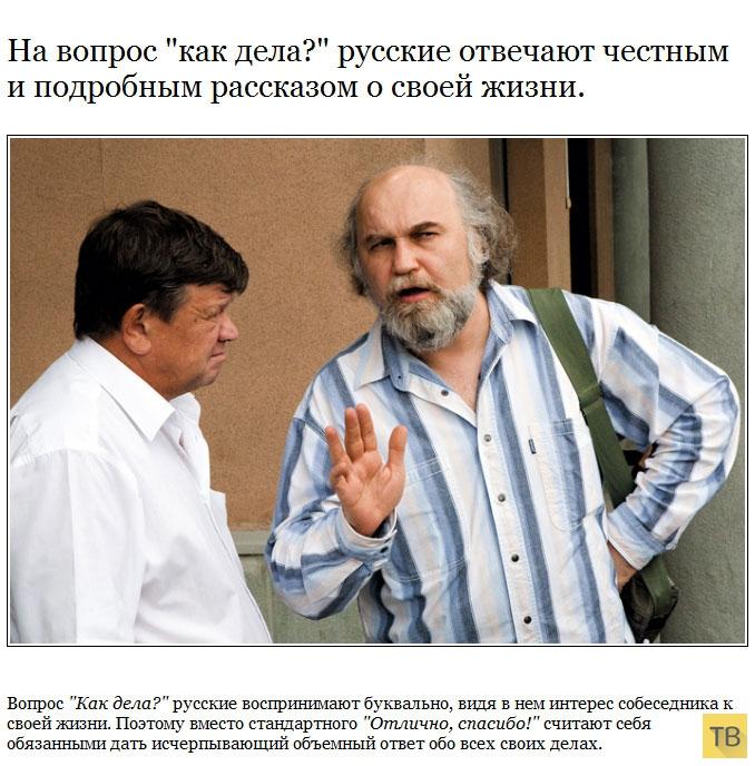 Русские традиции и привычки, которые вызывают у американцев удивление и непонимание (15 фото)