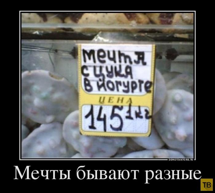 Подборка демотиваторов 12. 11. 2014 (32 фото)