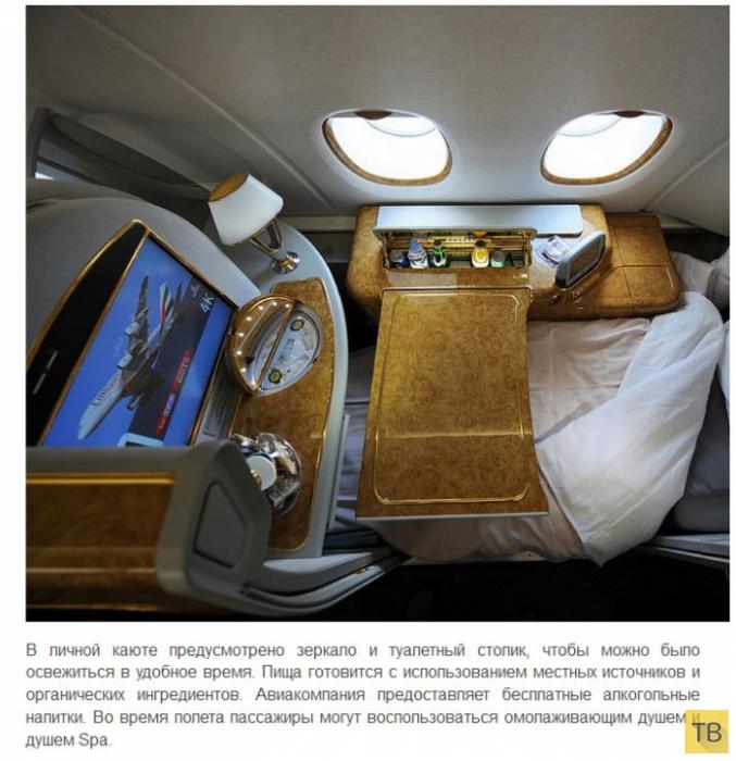 Топ 10: Самые роскошные авиарейсы в мире (25 фото)
