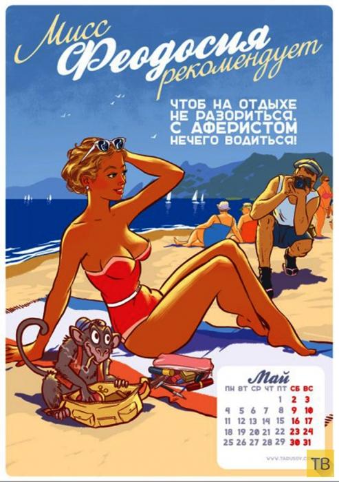 "Летний календарь ""Крым-2015"" (14 фото)"