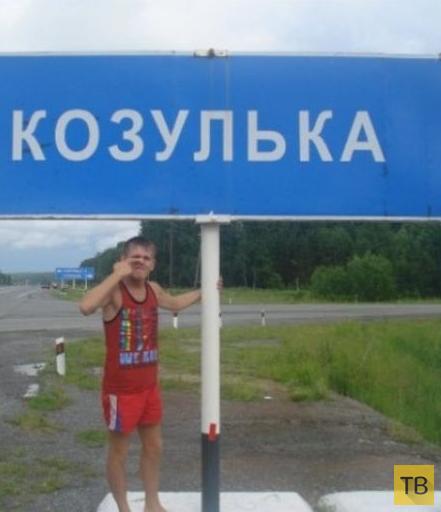 Поселки России со смешными названиями (24 фото)